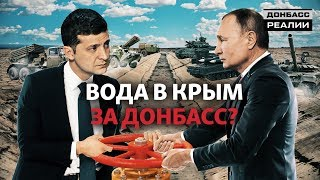 Россия обменяет Крым на Донбасс?   Донбасc Реалии