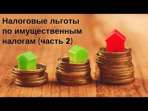 Налоговые льготы для физлиц (часть 2)