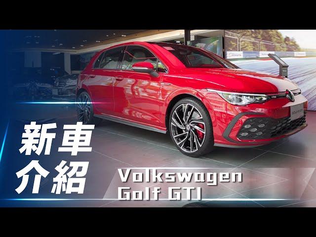 【新車介紹】Volkswagen Golf GTI|狂熱魅力掀背 展間搶先看【7Car小七車觀點】