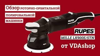 Обзор Rupes Mille LK900E/STN от VDAshop