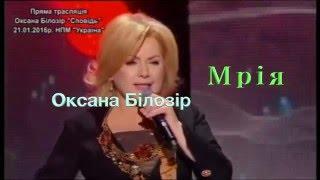 """Оксана Білозір """"МРІЯ"""" 2016"""