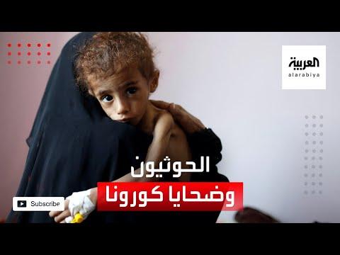 العرب اليوم - شاهد: ميليشيا الحوثي تجبر أسر ضحايا