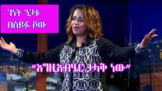 Seifu ON EBS: አርቲስት ገነት ንጋቱ | Genet Negatu Interview on Seifu Show