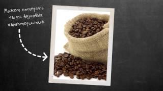 Срок годности Кофе - насколько это опасно? - КОФЕ СОВЕТ#10
