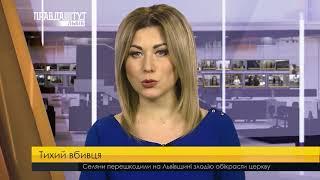 Випуск новин на ПравдаТУТ Львів 26 грудня 2017
