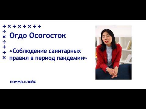 """Огдо Осогосток: """"Соблюдение санитарных правил в период пандемии"""""""