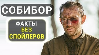 Собибор - все что вы не знали об этом фильме (2018)