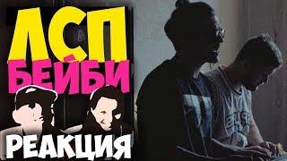 ЛСП - Бэйби КЛИП 2018 | Иностранцы слушают русскую музыку и смотрят русские клипы РЕАКЦИЯ | REACTION