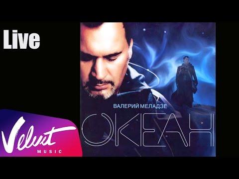 """Live: Валерий Меладзе с Софией Ротару и группой Виа Гра - Ярмарка (""""Океан"""", 2005 г.)"""