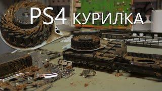 PlayStation 4 КУРИЛКА - Такое редко можно увидеть