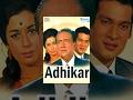 Adhikar {HD} - Hindi Full Movie -Ashok Kumar, Nanda, Deb Mukherjee - Hit Movie- (With Eng Subtitles)