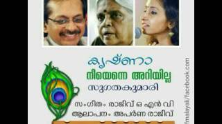 Krishna Neeyenne Ariyilla | Sugatha Kumari | Rajeev Onv | Aparna Rajeev
