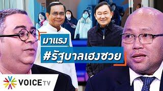 Talking Thailand - แรงมากแม่! #รัฐบาลเฮงซวย ยอดพุ่ง หวั่นรัฐไร้ฝีมือแก้ฝุ่นและไวรัส