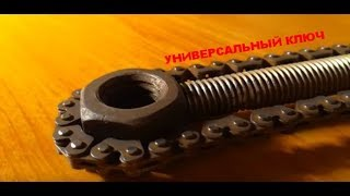 Как сделать универсальный ключ из цепи и болта своими руками