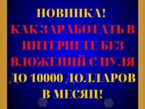НОВИНКА! КАК ЗАРАБОТАТЬ В ИНТЕРНЕТЕ БЕЗ ВЛОЖЕНИЙ С НУЛЯ ДО 10000 ДОЛЛАРОВ В МЕСЯЦ!