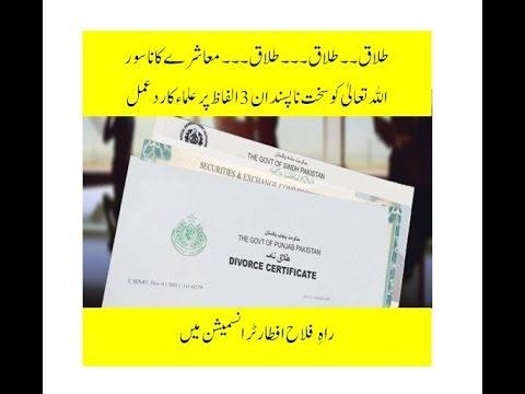 Talak.... Muashry Ka Nasur Rahe Falah Iftar Transmission 10 June 2018| Kohenoor News Pakistan