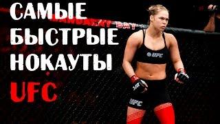 Самые бысрые нокауты UFC