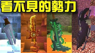 Minecraft 創世神 看不見的勢力(The Unseen Forces)!有著華麗武器的塔防地圖!(重製版)【至尊星】