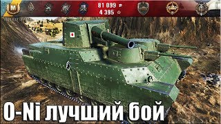 Японский тт 7 уровня O-Ni как играют статисты 🌟🌟🌟 World of Tanks лучший бой wot o-ni