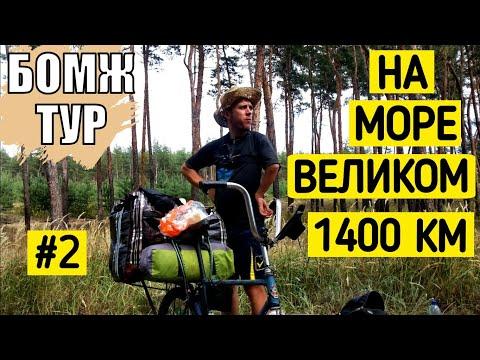 Путешествие советским велосипедом на море. Орленок сдается. Бомж тур. Серия 2