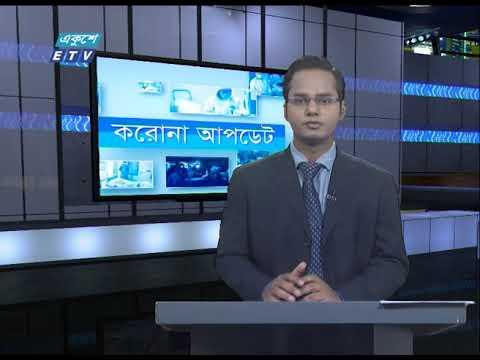 Special Bulletin Corona Virus || করোনা আপডেট || 12 PM || 28 May 2020 || ETV News