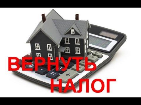 ВЕРНУТЬ НАЛОГ с покупки квартиры (дома, жилья)