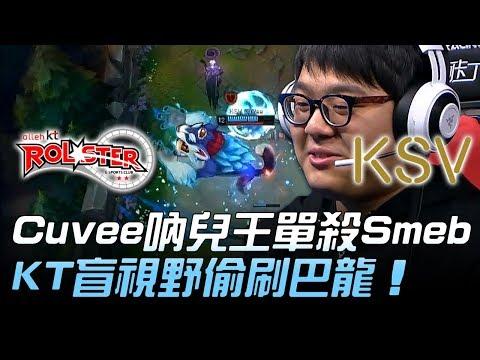 KT vs KSV Cuvee吶兒王單殺Smeb KT盲視野刷巴龍!Game2 | 2018 LCK頂級聯賽春季賽