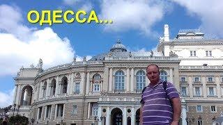 Как недорого шикануть в Одессе на выходных
