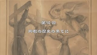 殉教の歴史の果てに(長崎県観光)