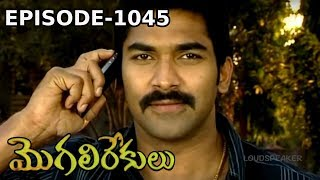 Episode 1045 | MogaliRekulu Telugu Daily Serial | Srikanth Entertainments | Loud Speaker