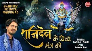 Shani Dev Ke Divya Mantra Ko