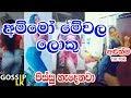 TikTok Sri Lanka Bukiye fun 4 (2019-1)