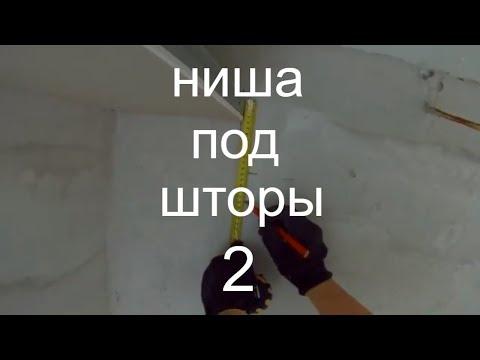 как сделать нишу из гипсокартона под шторы часть 2