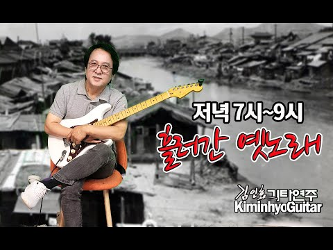 흘러간 트롯 신청 라이브 김인효기타연주 2021 10 18 // Kiminhyo Guitar
