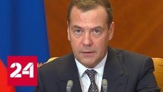 Медведев: в каждом регионе необходимо создать гериатрические центры - Россия 24