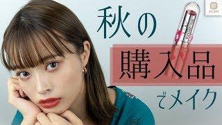 秋の購入品!shuuemura×渡辺直美リップでオレンジブラウンメイク松川あいMimiTV