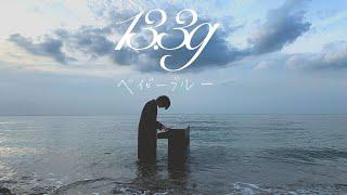 "13.3g ""ベイビーブルー"" (Official Music Video)"