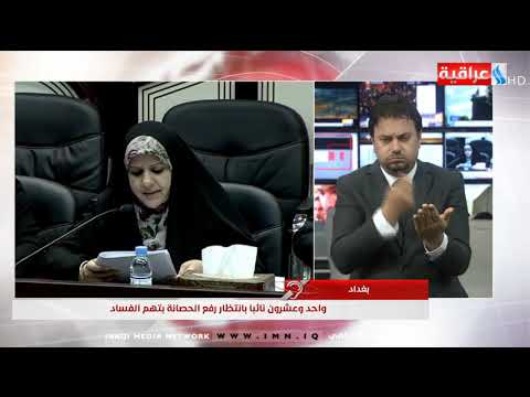 شاهد بالفيديو.. نشرة اخبار الصم مع باسم العطواني ليوم 2019/8/18