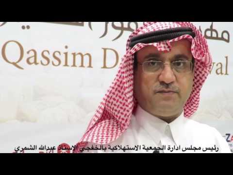 إدارة الجمعية تزور مهرجان تمور القصيم بالكويت