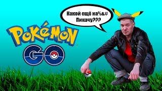 ЧЁТКИЕ ПАЦАНЫ пояснили за POKEMON GO!!! (18+)