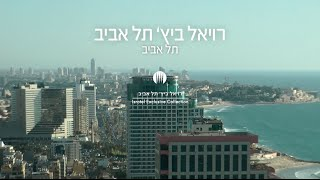 """רויאל ביץ' תל אביב (יח""""ץ ישרוטל)"""