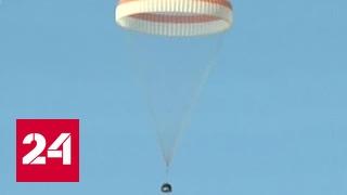 Спустя 173 дня в космосе экипаж МКС вернулся на Землю