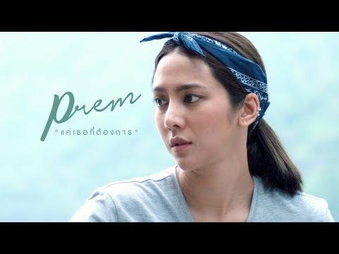 แค่เธอที่ต้องการ[MV] - Prem