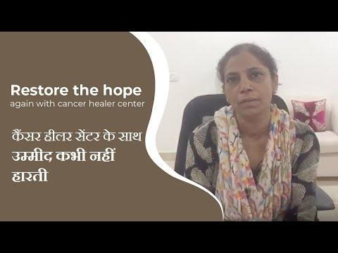 Dr. Krishna's Cancer Healer Center saved my life!-Testimonial by Cancer Patient