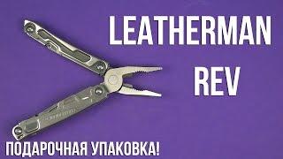 Leatherman REV (832136) - відео 1