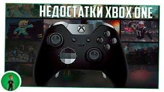 Недостатки Xbox One и Xbox One X.