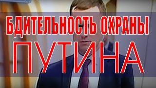 Бдительность охраны Путина 14 04 2016 после прямой линии