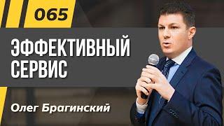 Олег Брагинский. ТРАБЛШУТИНГ 65. Эффективный сервис