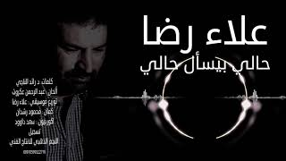 تحميل اغاني علاء رضا - حالي بيسأل حالي | Alaa Reda - Haley MP3