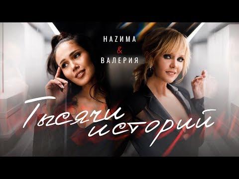 HAZИМА & Валерия – Тысячи историй